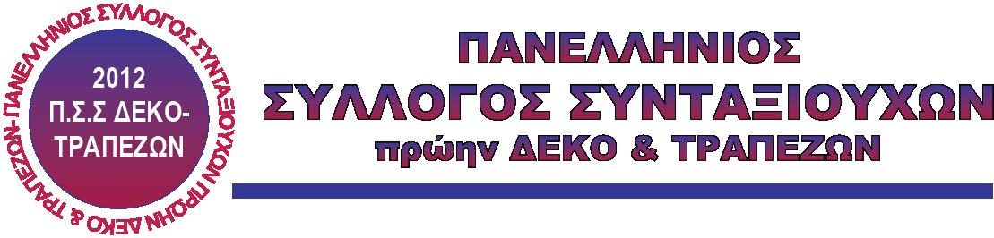ΠΣΣ Δεκο Τραπεζών